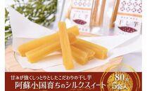 【ポイント交換専用】阿蘇小国育ちの干し芋(シルクスィート)80g入×5袋