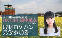大任町特命PR大使「HKT48」田中美久と回る取材ロケハン見学参加券【4月25日実施】