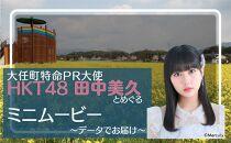 大任町特命PR大使「HKT48」田中美久と大任町を一緒にめぐるミニムービー(データでお届け)