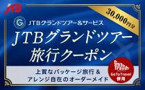 【松山オーダーメイドツアー】(松山市)JTBグランドツアークーポン(30,000円分)