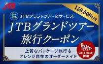 【長崎県オーダーメイドツアー】(長崎県)JTBグランドツアークーポン(150,000円分)