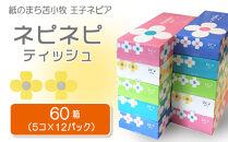 紙のまち苫小牧 ネピネピティッシュ(60箱)
