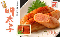 AA002【無着色】虎杖浜産辛子明太子500g