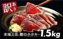★訳あり★「カツオたたき1.5kg」<高知県共通返礼品>