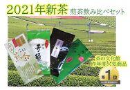 八女新茶★星野煎茶4種飲み比べセット【2021年5月上旬頃発送開始】