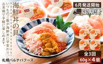 【6月発送・定期便全3回】北海道といえば!海鮮丼の具60g×4個セット