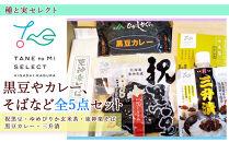 種と実セレクト(そば・黒豆・カレー・三升漬・玄米茶の5点セット)