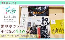 種と実セレクト(そば・黒豆・カレー・玄米茶の4点セット)