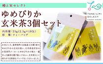 ゆめぴりか玄米茶(3個セット)