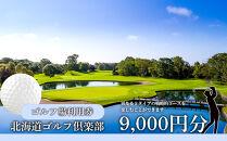 北海道ゴルフ倶楽部 ゴルフ場利用券 9,000円分