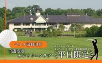 【平日限定】千歳空港カントリークラブ ゴルフ場利用券