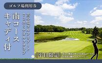 苫小牧ゴルフリゾート72エミナゴルフクラブゴルフ場利用券(南コースキャディ付)