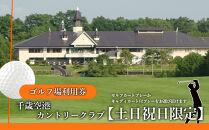 【土日祝日限定】千歳空港カントリークラブ ゴルフ場利用券