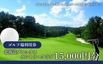 北海道ブルックスカントリークラブ ゴルフ場利用券 15,000円分