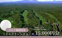 ニドムクラシックコース ゴルフ場利用券(セルフプレー)15,000円分