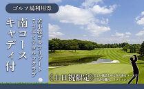 苫小牧ゴルフリゾート72エミナゴルフクラブ ゴルフ場利用券(南コースキャディ付)