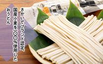 半生国産小麦うどん「薫」【12食入】讃岐ねぎ付きセット