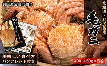 利尻直送!毛ガニ小小サイズ合計2kg(5尾入)<利尻漁業協同組合>