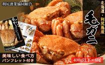 利尻直送!毛ガニ3Sサイズ合計2kg(6尾入)<利尻漁業協同組合>