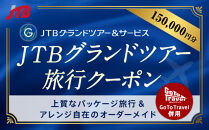 【松山オーダーメイドツアー】(松山市)JTBグランドツアークーポン(150,000円分)