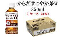 からだすこやか茶W350ml×1ケース 24本
