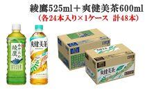 綾鷹525ml+爽健美茶600ml(各24本入り×1ケース 計48本)