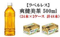 爽健美茶ラベルレス500ml(24本×2ケース 計48本)