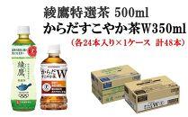 綾鷹特選茶500ml・からだすこやか茶W350mlペットボトル<各24本入り1ケース・合計48本>
