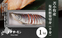 苫小牧産塩秋鮭姿切身(半身)