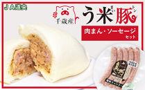 う米豚肉まんソーセージセット(肉まん・ウィンナー)