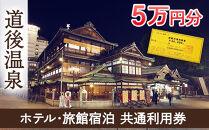 【道後温泉】ホテル・旅館宿泊 共通利用券50,000円