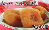 紀の川あんぽ柿70g×8個入り