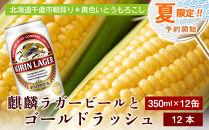 夏限定!!麒麟ラガービール350ml12缶&黄色いとうもろこしゴールドラッシュ12本セット【予約開始】