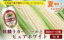 夏限定!!麒麟ラガービール350ml12缶&白色とうもろこしピュアホワイト10本セット【予約開始】