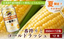 夏限定!!一番搾り350ml12缶&黄色いとうもろこしゴールドラッシュ12本セット【予約開始】