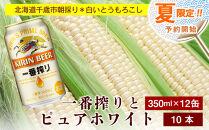 夏限定!!一番搾り350ml12缶&白色とうもろこしピュアホワイト10本セット【予約開始】