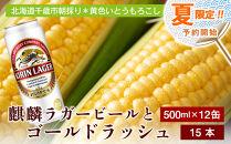 夏限定!!麒麟ラガービール500ml12缶&黄色いとうもろこしゴールドラッシュ15本セット【予約開始】