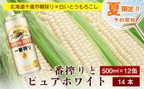 夏限定!!一番搾り500ml12缶&白色とうもろこしピュアホワイト14本セット【予約開始】