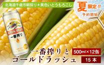 夏限定!!一番搾り500ml12缶&黄色いとうもろこしゴールドラッシュ15本セット【予約開始】
