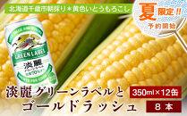 夏限定!!キリン淡麗グリーンラベル350ml12缶セット&黄色いとうもろこしゴールドラッシュ8本【予約開始】