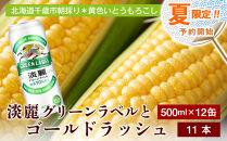 夏限定!!キリン淡麗グリーンラベル500ml12缶セット&黄色いとうもろこしゴールドラッシュ11本【予約開始】