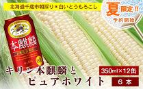 夏限定!!キリン本麒麟350ml12缶セット&白いとうもろこしピュアホワイト6本【予約開始】