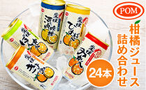 POM 愛媛の柑橘ジュース詰め合わせ