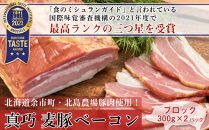◇北島農場豚肉使用◇真巧麦豚ベーコン(ブロック300g×2パック)