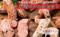 ◇北島農場豚肉使用◇行者ニンニクセット