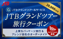 【石垣オーダーメイドツアー】(石垣市)JTBグランドツアークーポン(150,000円分)
