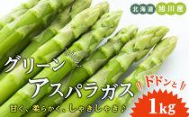 【先行受付】旭川産グリーンアスパラガス1kgLサイズ(5月下旬~発送開始予定)
