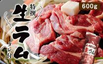 特撰生ラム(冷凍)タレ付600g<肉の山本>