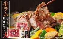 生ラム(肩ロース・ショルダー)計600g食べ比べセット<肉の山本>