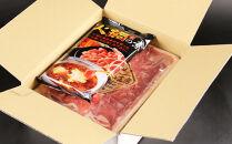 火鍋セット<肉の山本>